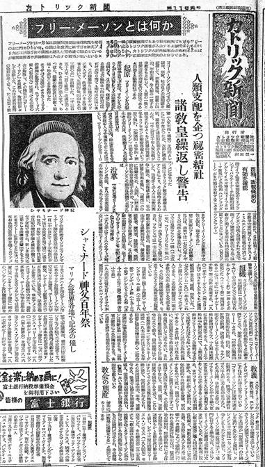 カトリック新聞によるフリーメイソン解説記事
