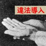 日本の教会に手による聖体拝領は違法導入された