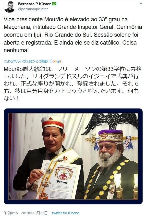 フリーメイソン員、ブラジルのモウラン副大統領
